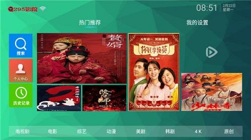 295影院tv免登录版 V2.1.5 安卓最新版截图1