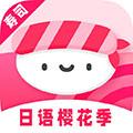 寿司日语学习 V1.0.0 安卓版