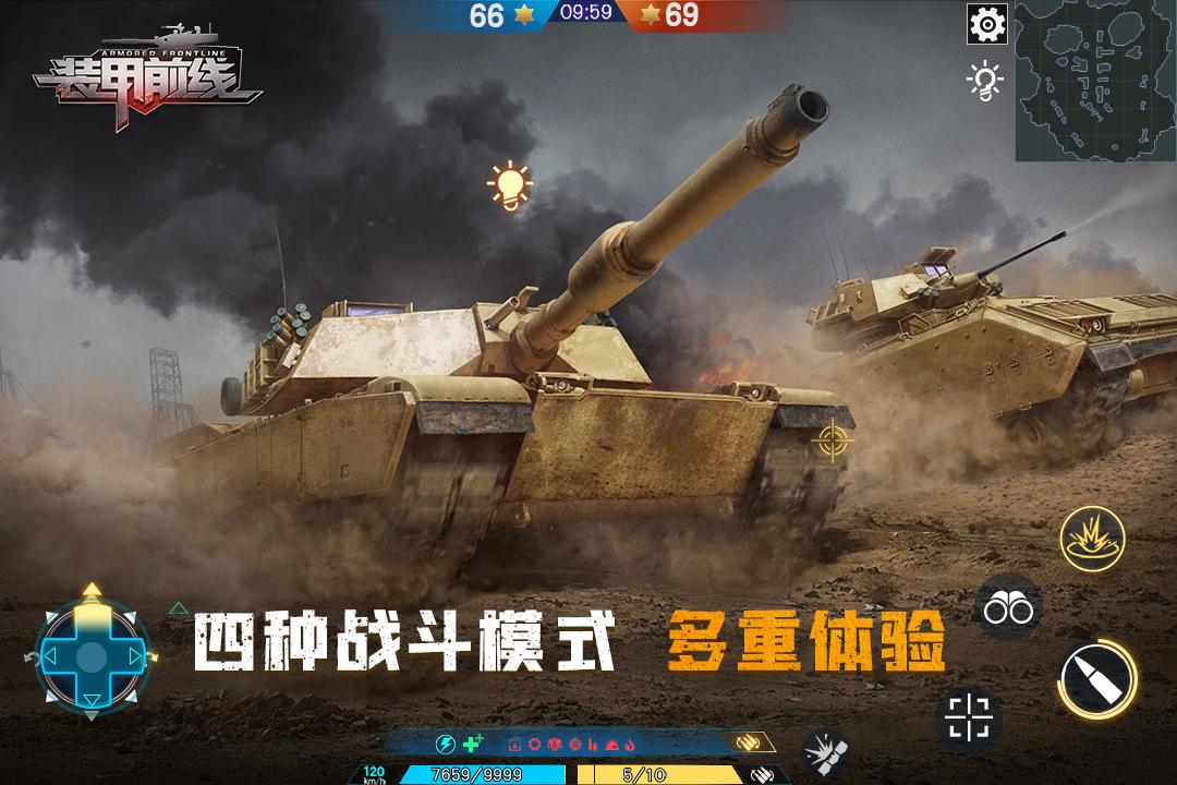 装甲前线内购版 V1.0 安卓版截图2