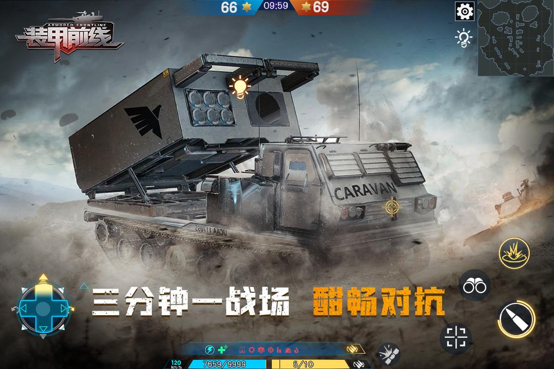 装甲前线内购版 V1.0 安卓版截图3