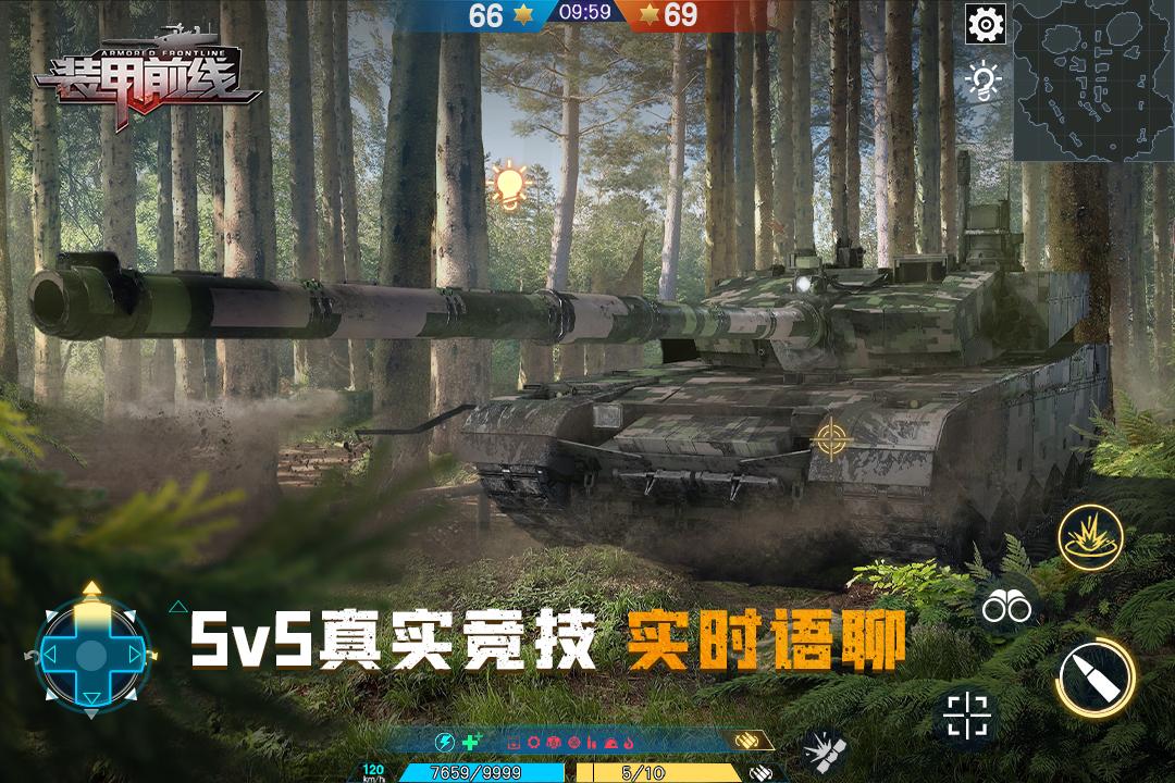 装甲前线内购版 V1.0 安卓版截图5