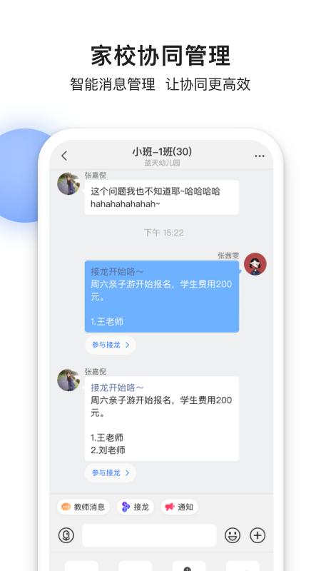 甄能 V1.0.1 安卓版截图2