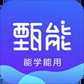 甄能 V1.0.1 安卓版