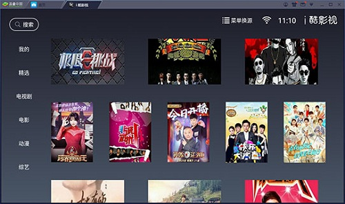 i酷影视tv去更新版 V1.4.8 安卓最新版截图2