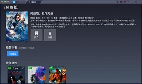 i酷影视tv去更新版 V1.4.8 安卓最新版截图3