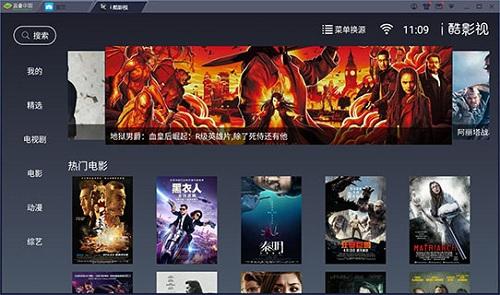 i酷影视tv去更新版 V1.4.8 安卓最新版截图1