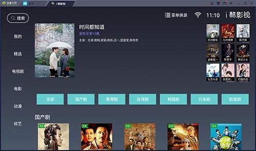 i酷影视tv去更新版 V1.4.8 安卓最新版截图4