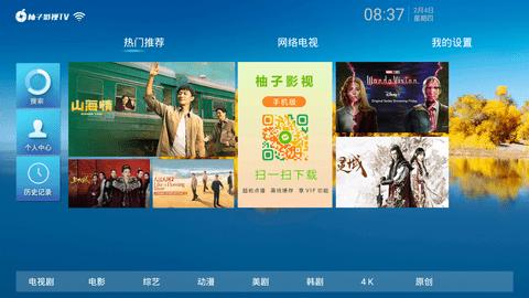柚子影视电视版 V2.0 安卓版截图4