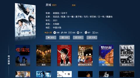 柚子影视电视版 V2.0 安卓版截图2