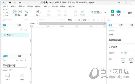 axure rp9中文破解版