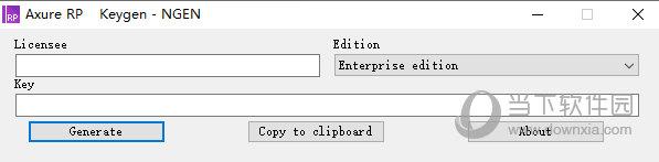 axure9.0注册机