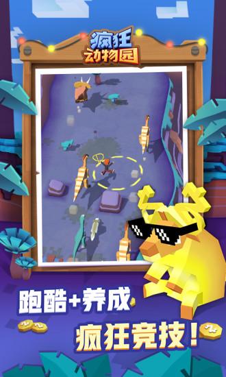 疯狂动物园无限动物版 V1.30.1 安卓版截图2