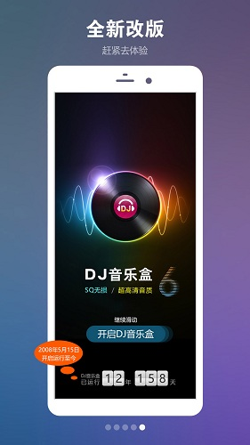 高音质dj音乐盒车机版 V1.0 安卓版截图4