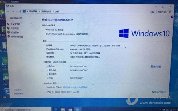 Windows10教育版