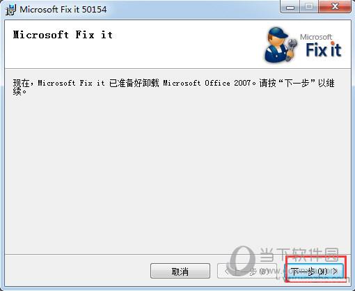 Office2007卸载工具纯净版