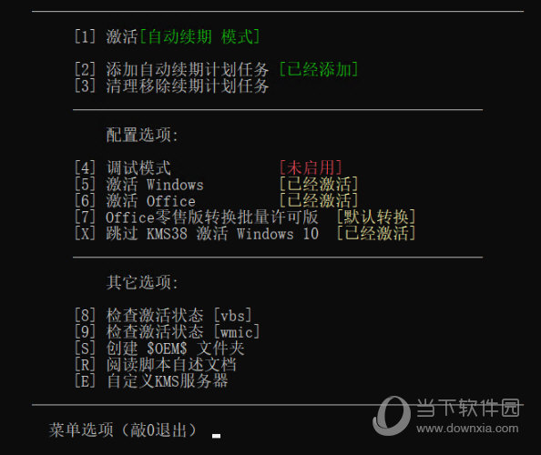 Win7旗舰版KMS激活工具