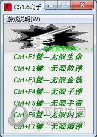 CS1.6无敌修改器