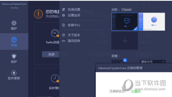 advanced systemcare pro 14便携版