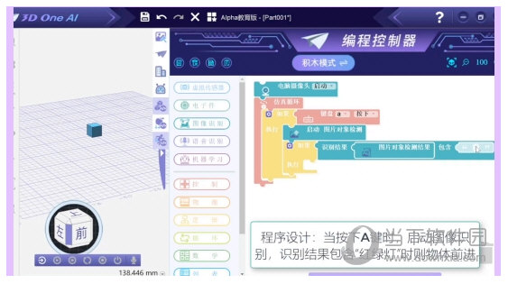 3D One AI