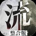 流言侦探无限体力版 V2.5.2 安卓版