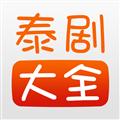 泰剧大全 V1.8 安卓版
