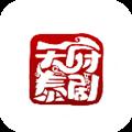 天府泰剧 V1.6.0 安卓最新版