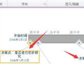 project2010怎么设置甘特图状态日期 操作方法