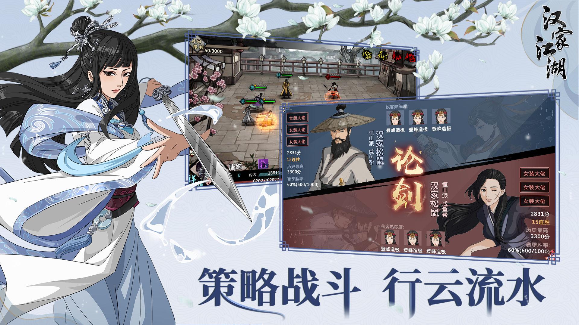汉家江湖单机修改版 V1.4.0 安卓版截图1