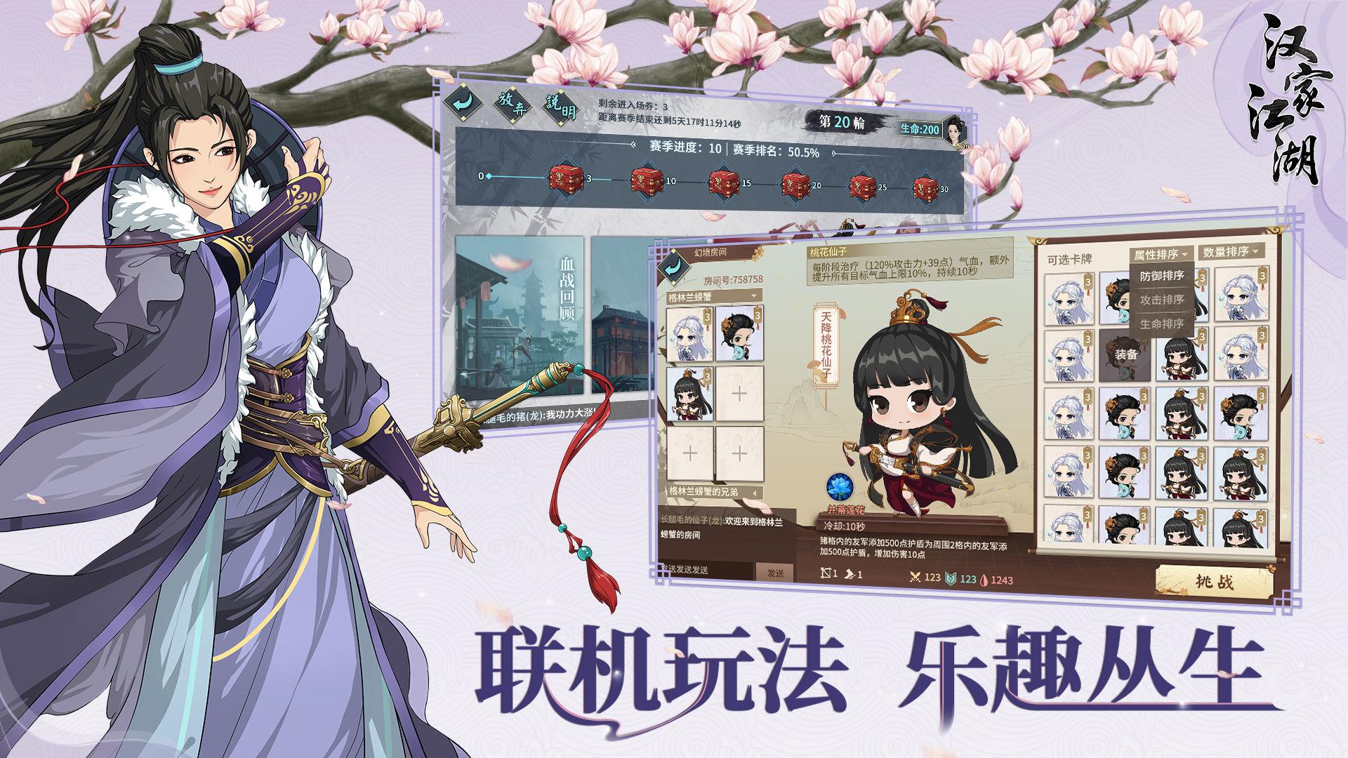 汉家江湖单机修改版 V1.4.0 安卓版截图4