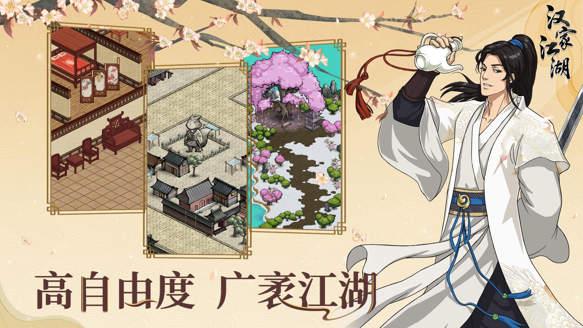 汉家江湖单机修改版 V1.4.0 安卓版截图9