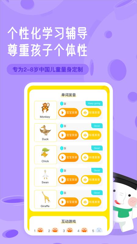 河小象英语 V1.4.2 安卓版截图3