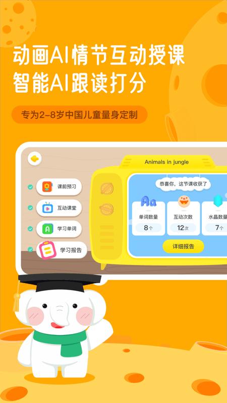 河小象英语 V1.4.2 安卓版截图5