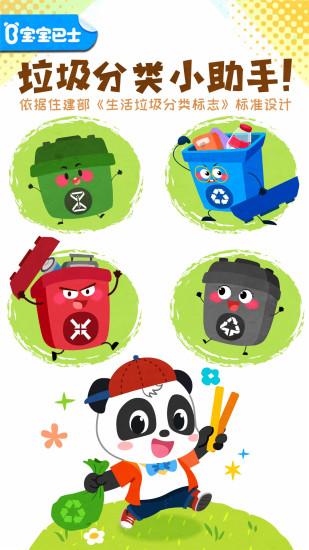 宝宝垃圾回收 V9.55.00.00 安卓版截图1