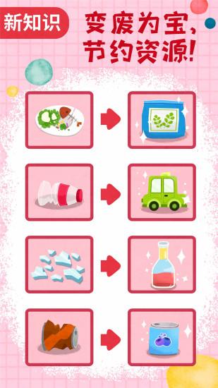 宝宝垃圾回收 V9.55.00.00 安卓版截图5