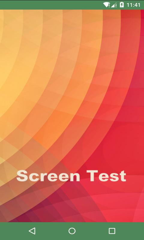 屏幕测试专家APP V2.00 安卓版截图3