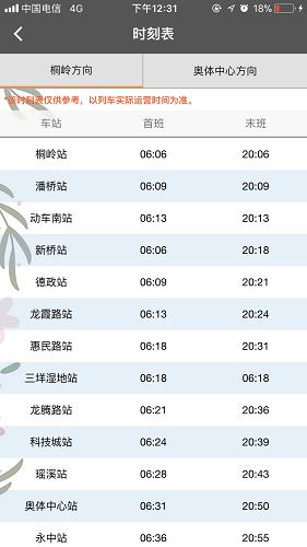 温州轨道 V01.01.0027 安卓最新版截图2