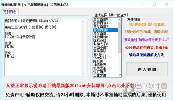 造梦西游2残霞修改器最新版