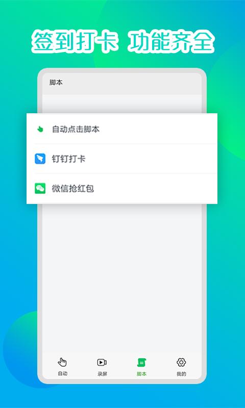 录屏连点器 V1.0 安卓版截图3
