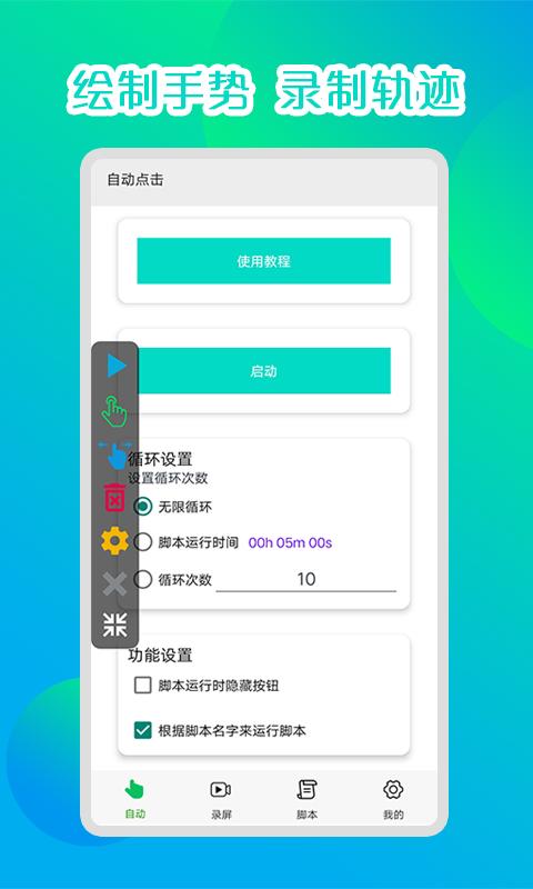 录屏连点器 V1.0 安卓版截图4