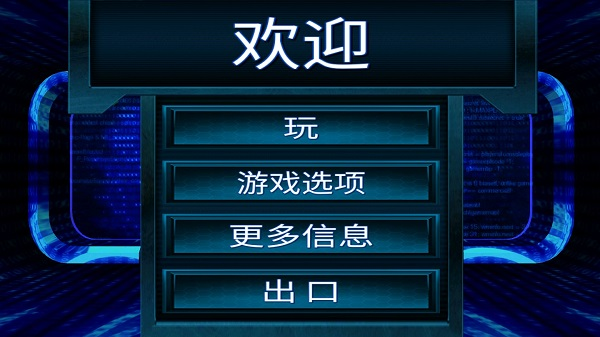 孤独的黑客中文版 V12.2 安卓版截图1