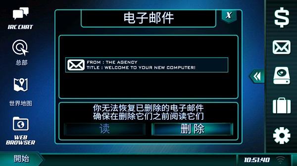 孤独的黑客中文版 V12.2 安卓版截图4