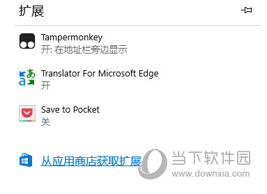 Edge浏览器64位