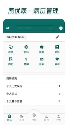 鹿优康 V1.9.0 安卓版截图2