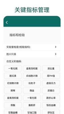鹿优康 V1.9.0 安卓版截图1