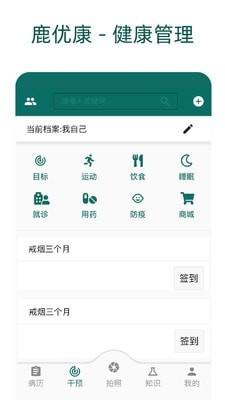 鹿优康 V1.9.0 安卓版截图3