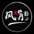 下一站江湖Ⅰ修改器电脑版 V1.0 风灵月影版