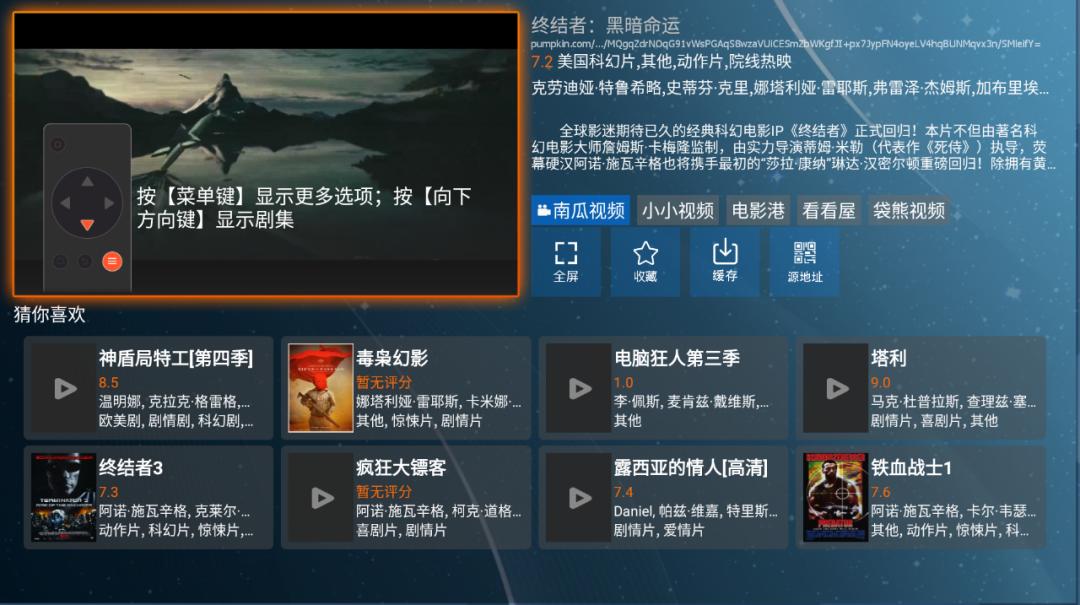 木星影视TV版 V1.6.2.11 电视版截图3