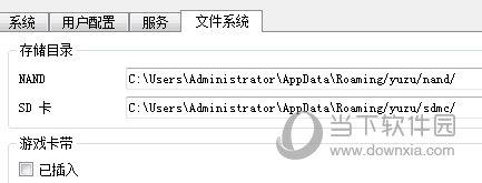 yuzu模拟器游戏存储目录