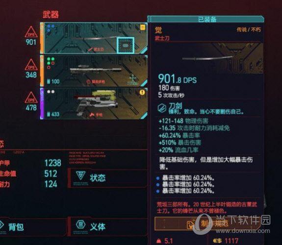 赛博朋克2077三十二项修改器风灵月影