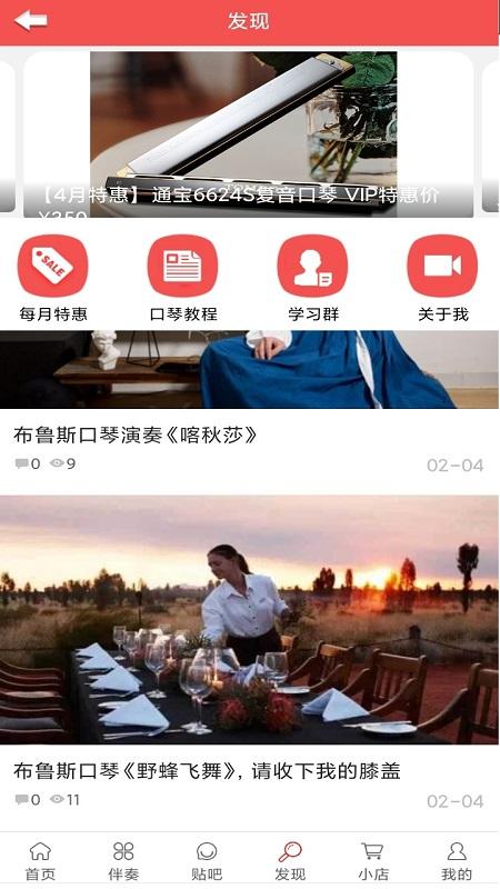 口琴自学 V1.0 安卓版截图3
